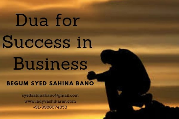 Special Dua for Success in Business to Clearing All