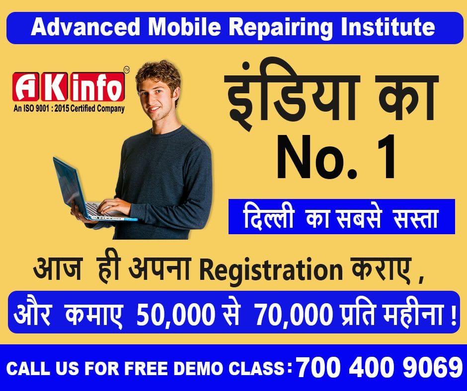 Mobile Repairing Course in Mughalsarai