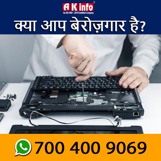 Laptop Repairing Course in ferozepur jhirka Haryana