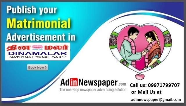 Book Classified Advertisement for Dinamalar Newspaper