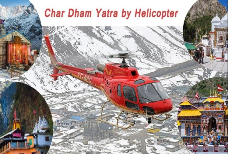 Do Dham Yatra Packages  By Helicopter