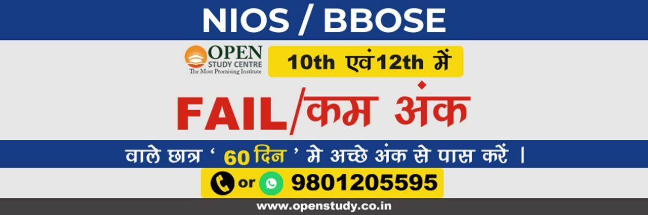 Open Study Centre in Bihar