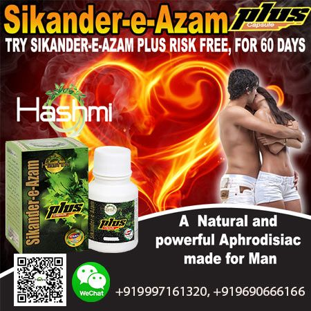 Sikander e azam plus capsule for mens health